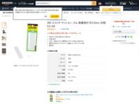 Amazon.co.jp: 3M スコッチ クッション・ゴム 接着剤付 8×2mm 20粒 CC-04