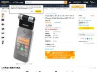 Amazon.co.jp: TASCAM ステレオコンデンサーマイク iPhone/iPad/iPod touch用 ブラック iM2-B: 家電・カメラ
