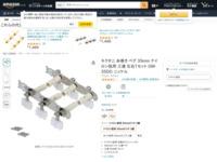 Amazon|キクタニ 糸巻き ペグ 35mmナイロン用三連 左右1セット GM-35DG