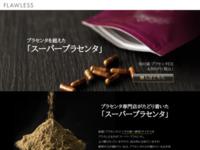 ≪公式サイト≫プラセンタのフローレス化粧品