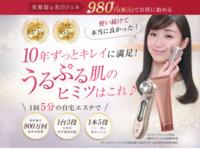 健康コーポレーション - 980円の美顔器エステナードソニック -5.5歳に導くスペシャルセット