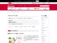 ワンナンバーサービス | サービス・機能 | NTTドコモ