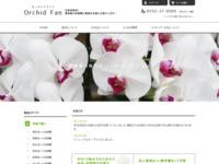 胡蝶蘭のオーキッドファン