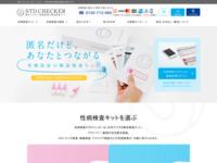 性病・エイズ・hiv・クラミジアの検査キット stdチェッカー std研究所
