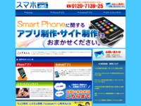 スマホ.net スマートフォンアプリ制作、スマホサイト作成なら