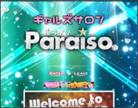 越谷Paraiso-パライソ-