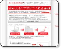 http://www.akaihanebokin.jp/