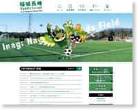 稲城市長峰スポーツ広場