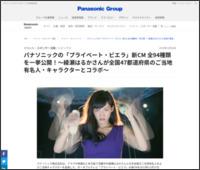 http://news.panasonic.com/jp/topics/141172.html