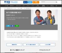 http://www.twellv.co.jp/program/tabi/aguri-next.html