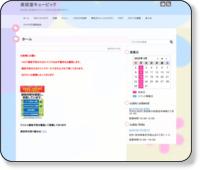 http://www.cubic-jp.net/