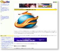 Firefoxを爆速にする!!