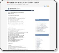 http://sangoku2008.blog46.fc2.com/