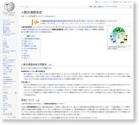 http://ja.wikipedia.org/wiki/%E4%BA%BA%E7%8D%A3%E5%85%B1%E9%80%9A%E6%84%9F%E6%9F%93%E7%97%87