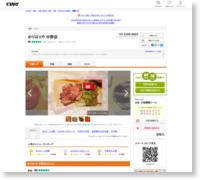 http://r.gnavi.co.jp/a238803/