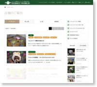 http://www.ferret-world.jp/shop/