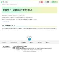 http://www.city.arakawa.tokyo.jp/jigyosha/shien/seizougyouchousa.html