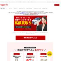 楽天中古車買取公式サイト