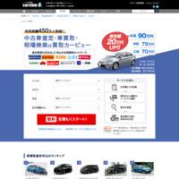 ★カービュー公式サイト★