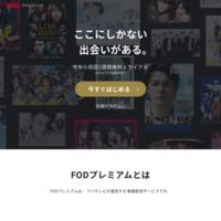FODプレミアム公式サイトはこちら