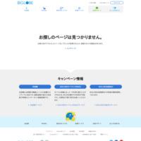 ★ビッグローブの公式サイトをチェック★