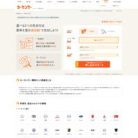 カーセンサー.net公式サイトはこちら