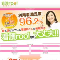 看護師の求人・転職情報サイト、看護roo!