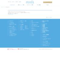★ミュゼプラチナム 公式サイトはこちらです★