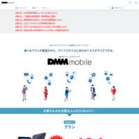 公式サイト >> DMMmobile
