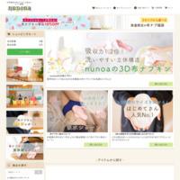nunonaの布ナプキン 公式サイトはコチラ!>>>