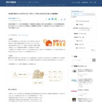 空き家の保有コストをゼロにする、「0円リノベ FREE」を6月24日(金)より提供開始|株式会社新興エステートのプレスリリース