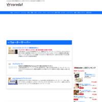 選べるサーバーと選び抜かれた天然水の「さくらウォーター」 - 公式サイト