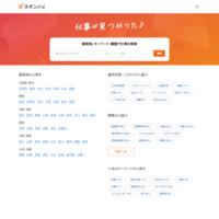 >> シフトワークスでアルバイト求人情報を探す!