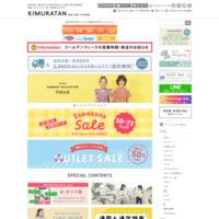 キムラタン 公式サイトはコチラ!>>>