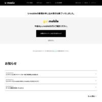 公式サイト >> U-mobile