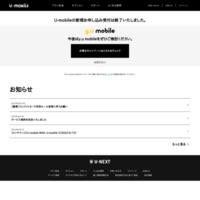 >>U-mobile公式サイトはこちら<<