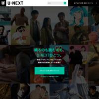 「U-NEXT」公式サイトへ