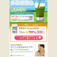 菜善青汁 公式サイトはコチラ!>>>