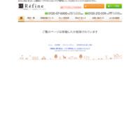 レフィーネ 公式サイト