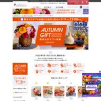 日比谷花壇・公式サイトはコチラ!