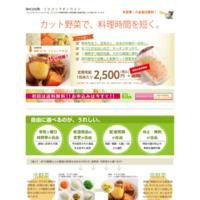 プレクック野菜の宅配通販と簡単料理レシピ紹介【イエコック】