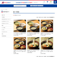 ローカロ生活・公式サイトはコチラ!
