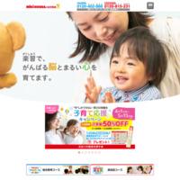mikihouseの幼児教室 公式サイトはこちら