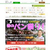 無農薬野菜のミレー公式サイト