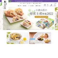 京都せんべいおかき専門店 小倉山荘・公式サイトはコチラ!