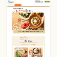 食品宅配Oisix(おいしっくす) の詳細はこちら