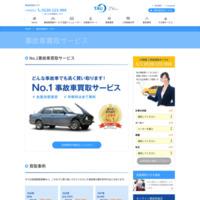 事故車買取りタウ 公式サイト