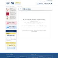 ★TBC 公式サイトはこちらです★