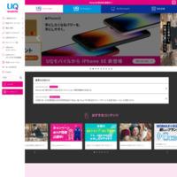 ★UQ WiMAXの公式サイトをチェック★