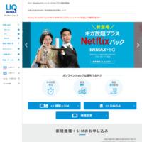 ⇒UQ WiMAX 公式サイトはこちらです